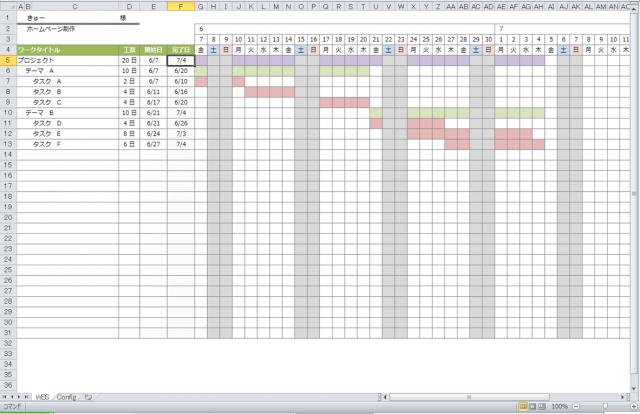 WBSガントチャートをExcelで作ってみた